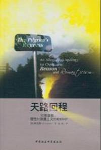 image of The Pilgrims Regress (An Allegorical Apology for Christianity and Romanticism) (Chinese Edition)