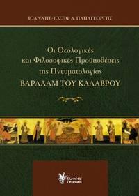 image of Hoi theologikes kai philosophikes prohypotheseis tes Pneumatologias Varlaam tou Kalavrou