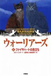 image of Warriors: The Darkest Hour (Japanese Edition)