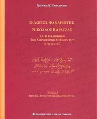 Ho logios Phanariotes Nicolaos Karatzas kai he bibliotheke ton cheirographon kodikon tou (1705 - ci. 1787)