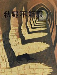 Retrospective Exhibition of Fuku Akino