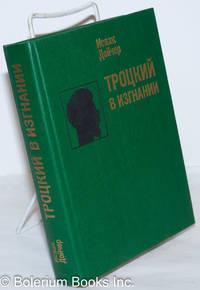 image of [Trotskiy v Izgnanii] Троцкий в Изгнании