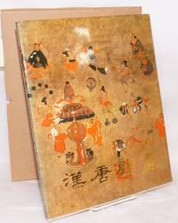 image of Han Tang bi hua [Murals from the Han to the Tang dynasty]  漢唐壁畫