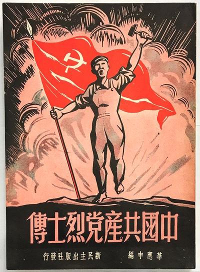 Hong Kong: Xin minzhu chubanshe, 1949. 224p., paperback, very good, text in Chinese. Biographies of ...