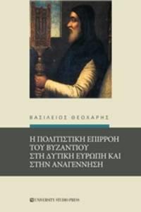 He politistike epirrhoe tou Byzantiou ste Dytike Europe kai ten Anagennesi by V. Theochares - Paperback - 2017 - from DEMETRIUS SIATRAS (SKU: 214032)