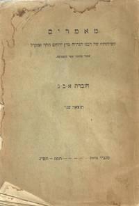 MA'AMARIM ME-SIHOTAV SHEL RABEINU YERUCHOM HA-LEVI LEVOVITZ [VOL. 1-3, 5 &  7/8]