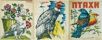PTAKHI [BIRDS]