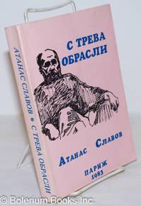 image of [S treva obrasli] С Трева Оьрасли