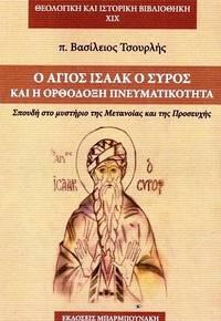image of Ho Hagios Isaac ho Syros kai he Orthodoxi pneumatikoteta