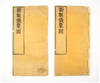 View Image 12 of 12 for Ling-t'ai I-hsiang t'u or Hsin-chih I-hsiang t'u  Inventory #3063