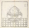 View Image 3 of 12 for Ling-t'ai I-hsiang t'u or Hsin-chih I-hsiang t'u  Inventory #3063