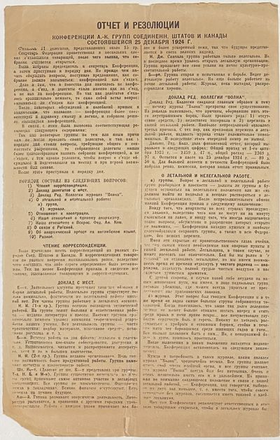 n.p.: , 1924. Handbill, printed both sides, text in Russian. Fold-creased, with some chipping and te...