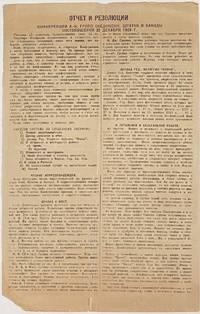 Otchet i rezolyutsii  отчет и резолюции [handbill]