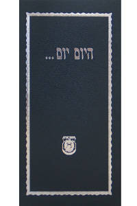 Hayom Yom - pocket size (Hebrew)