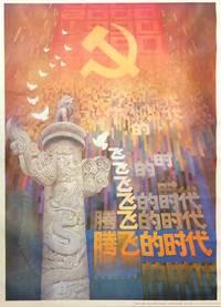 Teng fei de shi dai [poster]