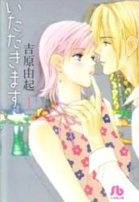 (D 16 by Shogakukan Novel) 1. Receive (2009) ISBN: 4091916368 [Japanese Import]