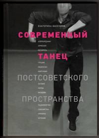 Contemporary Dance in the Former Soviet Union [TEXT IN RUSSIAN ONLY]