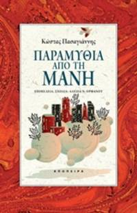 image of Paramythia apo te Mane