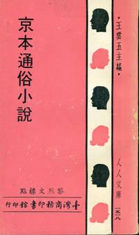CHING-PEN T'UNG-SHU HSIAO-SHUO: Selected Tales: Chinese Edition (Jen-jen Wen-K'u #1518)