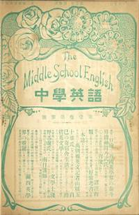 The middle school English. 中學英語