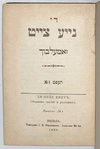 image of Di naye tsayt [nos. 1-5, bound together] די נייע צייט