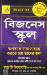 The Business School Bengali Edition