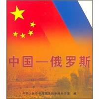 China - Russia(Chinese Edition)(Old-Used) by BEN SHE.YI MING - Paperback - from cninternationalseller and Biblio.co.uk