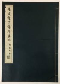 image of Sun Qianli Shu pu xu zhen ji