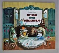 Mrs Cherry's Kitchen [ Ukranian Edition ]