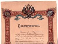 image of Fine Certificate, in Russian with translation,