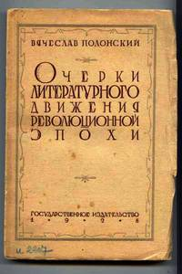 OCHERKI LITERATURNOGO DVIZHENIYA REVOLUTSIONNOI EPOKHI (1917-1927) [SCETCHES OF LITERARY MOVEMENT OF REVOLUTIONARY ERA (1917-1927)]