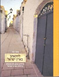Falling in Love with the Land of Israel (in Hebrew) by  Ofer Regev - First Edition - 2005 - from Judith Books (SKU: biblio665)