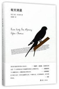 image of Quite Early One Morning (Chinese Edition)