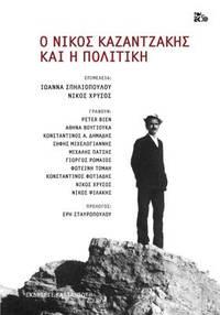 image of Ho Nikos Kazantzakis kai he politike