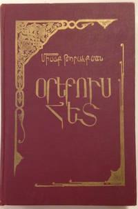 image of Orerus het