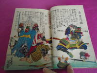 ORIGINAL JAPANESE COLOURED WOODBLOCK BOOK - Ukiyo-e  Heroic Stories of the Taiheiki