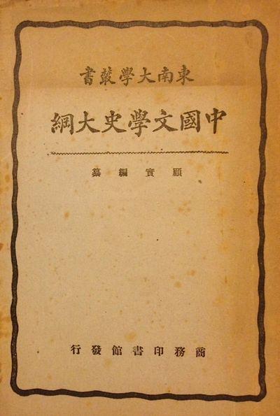 Shanghai: Shangwu yinshuguan, 1933. 7, 331p., wraps unevenly toned, minor edgewear. Second printing ...