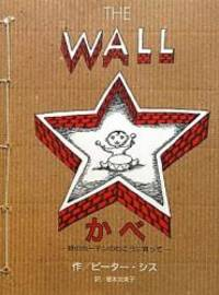 image of The Wall: Growing Up Behind the Iron Curtain (Caldecott Honor Book) (Japanese Edition)