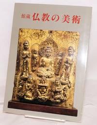 Kanzo Bukkyo no bijutsu /  Buddhist art from the collection of the Nezu Institute of Fine Arts