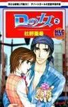 Dの女 2 (白泉社レディースコミックス)