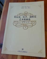 Berlioz, Bizet, Deepak art song selection (paperback)