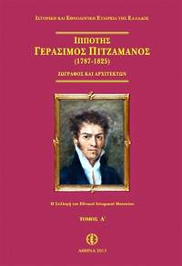 Hippotes Gerasimos Pitzamanos (1787-1825) - Painter and Architect