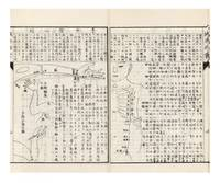 Shinkyu shisho [Illustrated Explanation of the Locations of Acupuncture Points]