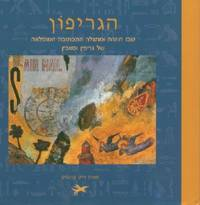 Gryphon - in Hebrew