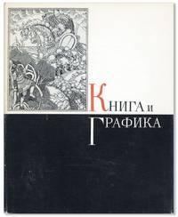 [Text in Russian] Kniga i Grafika