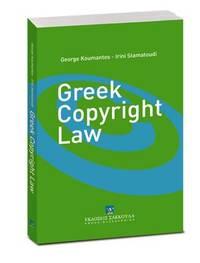 image of Greek Copyright Law