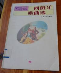 Spanish Song Choice: Foreign Art Songs (Chinese)