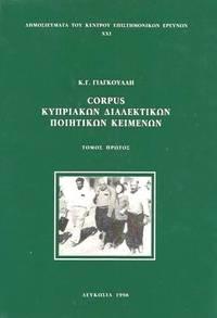 image of Corpus cypriakon dialectikon poietikon keimenon