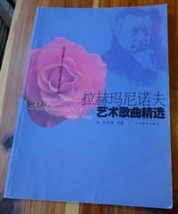 La Hema Ninov Art Song Collection (Paperback)