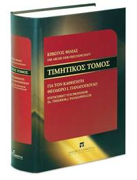 image of Kibotos philias - Timetikos tomos gia ton kathegete Theodoro I. Panagopoulo = DIE ARCHE DER FREUNDSCHAFT - FESTSCHRIFT FÜR PROFESSOR Dr. THEODOR J. PANAGOPOULOS